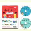【おうちで英語】キクタン小学生の英単語帳をレビュー!